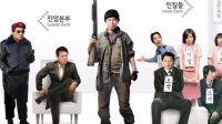 9分钟观影《率性而活》,小成本的韩国喜剧,用喜剧讽刺社会