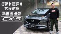 《萝卜短评》大元试驾马自达全新CX-5