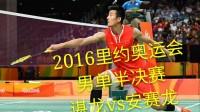 【1080p剪辑版】奥运双龙会!2016里约奥运会男单半决赛 谌龙vs安赛龙
