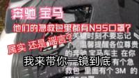 在病毒传播敏感时期,网传奔驰 宝马的急救包里有N95口罩?