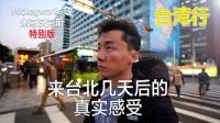 生活在台北几天后的真实生活感受,一般人都不说
