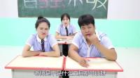 学霸王小九短剧:老师让同学挑战铲硬币游戏,没想女同学一下把锅铲走了!太逗了