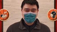 姚明向奋战在一线的医疗工作者致敬,并号召大家出行佩戴口罩