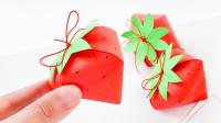 把礼物放入惊喜大草莓,拉绳子就能打开,好看有趣