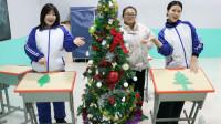 学霸王小九短剧:同学们比赛无硼砂泥做圣诞树,赢的人奖圣诞树,没想同学们真厉害