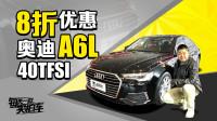 实拍车:最大优惠8万块 低配车型也豪华 奥迪A6L凭啥卖得过5系和E级