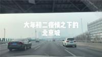 肺炎疫情之下大年初二的北京城 略显冷清