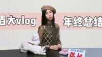 【花花与三猫】2019百大vlog+年终总结,掏心窝子了