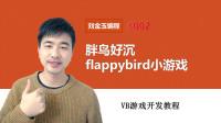 VB游戏开发#002 胖鸟好沉flappybird小游戏