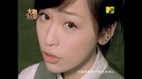 【1080P修复】王心凌 - 爱你MV 修复版 有台标