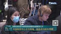 国新办发布会介绍新型冠状病毒肺炎疫情防控工作