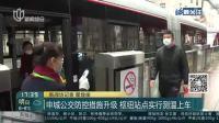 申城公交防控措施升级  枢纽站点实行测温上车