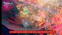 中央电视台CCTV1《2020年春节联欢晚会》前广告(2020.01.24)