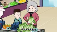超市里奶奶随意浪费蔬菜,屁登劝解无效,结局搞笑