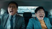 司机表演车技,徐峥和郭京飞吓到腿软,这段太搞笑了
