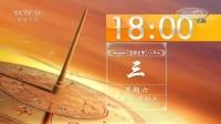 0001.哔哩哔哩-CCTV17农业农村频道整点报时