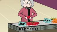 猪屁登:超市里奶奶随意浪费蔬菜,屁登劝解无效,结局搞笑