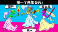 脑力测试:僵尸、狼人和吸血鬼,哪一位新娘会死?