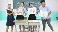 学霸王小九:涂鸦课,老师给学生每人一个涂鸦板,没想学生涂的一个比一个有趣