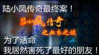 【迷糊推理】陆小凤传奇最终案!为了活命,我居然害死了最好的朋友!