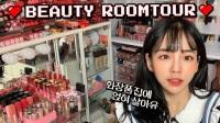 【韩国美 妆】家住化妆品店?!超巨大彩妆收藏分享♡yeondukong