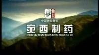 【放送文化】2008 01 12 cctv7 晚间广告