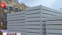 首批活动板房抵达武汉火神山医院施工现场 经视新闻 20200127