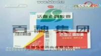 2008 03 06 cctv新闻 广告_2