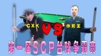 【搞笑配音】作死王参加台球比赛,被坤坤球技秀一脸,太搞笑了