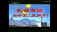 【中国大陆广告】2002年 CCTV1 汇源果汁广告