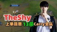 IG.TheShy:上单薇恩对决炼金 一个人Carry全队