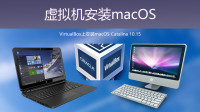 Install macOS Catalina 10.15 in Virtualbox 虚拟机安装苹果系统