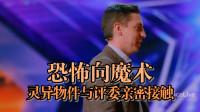 [2019美国达人秀]恐怖向魔术 灵异物件与评委亲密接触-原创中文翻译
