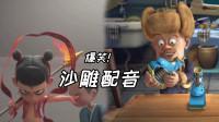 四川话搞笑配音版熊出没,哪吒收光头强为徒,还寄风火轮给他穿?