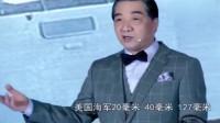 张召忠:电磁炮的弹丸的质量取决于电磁炮的能量!