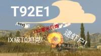 129-T92E1!当前版本九级房OP 车 ATGM!炮射导弹!你还在等什么?【裟剌神翎的坦克世界闪击战】