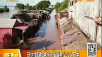 视频|马达加斯加洪水已造成至少32人丧生
