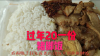 过年期间原15元的猪脚饭,竟然涨价了,买了一盒,好吃到一颗米饭都不剩,好过瘾