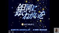 【星马2020】再一次的银河探险(SFC星之卡比 超豪华版⑧)