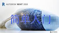 revit2019建筑建模简单入门01界面介绍