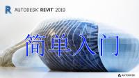 revit2019建筑建模简单入门03轴网补充
