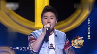 中国好歌曲:用切身经历原创歌曲,周华健都坐直了,这歌得慢慢听!