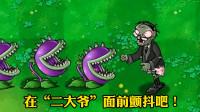 植物大战僵尸:当大嘴花惹怒了读报僵尸,结局会怎样?前方高能!