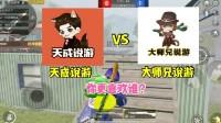 天成说游VS大师兄说游,谁才是你心中最佳搞笑型游戏主播?