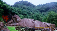【原创】淘金山大佛 沙县不光小吃出名 还有华夏第一石雕卧佛