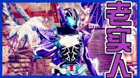 【XY小源】怪物猎人 MOD试玩 第3期 假面骑士 老实人冰室幻德