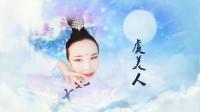艺莞儿明星队员秋水伊人《虞美人》编舞:艺莞儿   视频制作:映山红叶