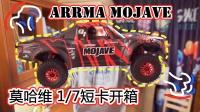 ARRMA MOJAVE 莫哈维 1/7大短卡 超详细开箱 《超人聊模型》