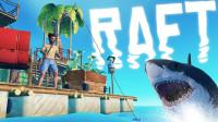 魔哒Raft木筏单人生存04:建造渔网捕鱼,吃喝不愁建造更多家具