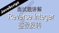 JavaScript 整数反转 Reverse Integer - leetcode - Web前端工程师面试题讲解